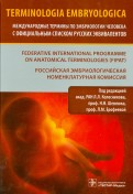 Волкова, Балашов, Боголепова: Terminologia Embryologica. Международные термины по эмбриологии человека с официальным списком