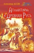 Александр Асов: Атлантида и Древняя Русь