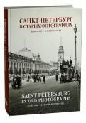 Шелаев, Шелаева: СанктПетербург в старых фотографиях. Конец XIX  начало XX века. Альбом