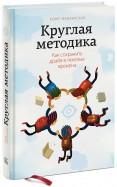 Юлия Чемеринская - Круглая методика. Как сохранить драйв в тяжелые времена обложка книги