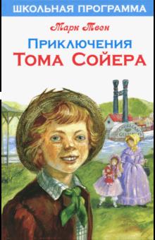 Рецензия на книгу приключение тома сойера 2134