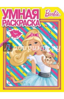 """Книга: """"Умная раскраска. Барби (№14070)"""". Купить книгу ..."""