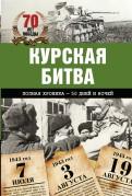 Андрей Сульдин: Курская битва. Полная хроника  50 дней и ночей