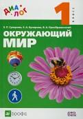 Суворова, Преображенский, Купирова: Окружающий мир. 1 класс. Учебник. ФГОС