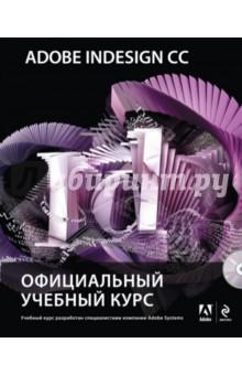 Купить Энтон, Круз: Adobe InDesign CC. Официальный учебный курс (+CD) ISBN: 978-5-699-69659-8
