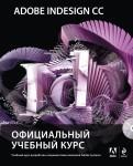 Энтон, Круз: Adobe InDesign CC. Официальный учебный курс (+CD)
