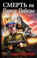 Андрей Кузнецов: Смерть на Параде Победы
