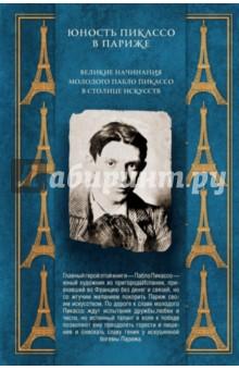Купить Хаас ван: Юность Пикассо в Париже ISBN: 978-5-699-61405-9