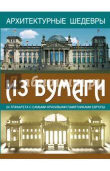 Купить Морис Матон: Архитектурные шедевры из бумаги ISBN: 978-5-17-083921-6