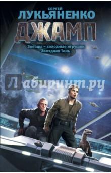 Купить Сергей Лукьяненко: Джамп ISBN: 978-5-17-084402-9