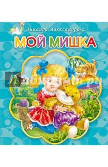 Мой мишка - Зинаида Александрова