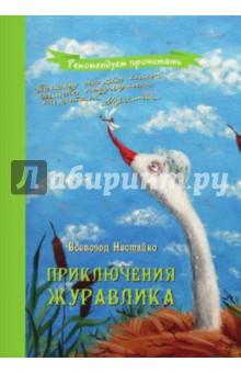 Приключения журавлика - Всеволод Нестайко