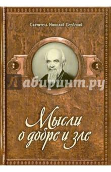 Мысли о добре и зле - Святитель Николай Сербский (Велимирович)