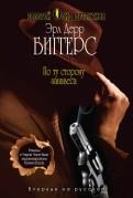 Эрл Биггерс - По ту сторону занавеса обложка книги