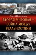 Сергей Переслегин: Вторая Мировая  война между реальностями