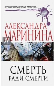 Смерть ради смерти - Александра Маринина