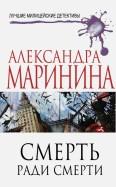 Александра Маринина: Смерть ради смерти
