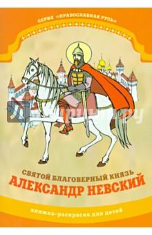 Святой благоверный князь Александр Невский. Книжка-раскраска - Юлия Линд