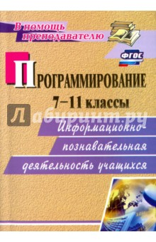 Программирование. 7-11 классы. Информационно-познавательная деятельность учащихся. ФГОС - Марина Капранова