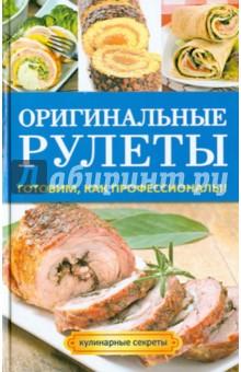 Купить Елена Доброва: Оригинальные рулеты ISBN: 978-5-386-07174-5