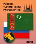 Русскотуркменский разговорник