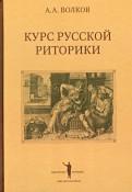 Александр Волков - Курс русской риторики обложка книги