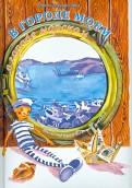 Елена Муковозова - В городе моем, в городе морском обложка книги