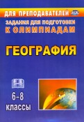 Торопова, Кривоногова: География. 68 классы. Олимпиадные задания. ФГОС