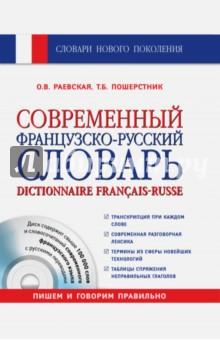 Современный французско-русский словарь (+СD)