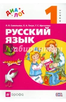 Русский язык. 1 класс. Учебник. ФГОС - Щеголева, Гогун, Савельева