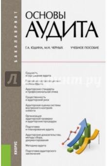 Купить Юдина, Черных: Основы аудита. Учебное пособие ISBN: 978-5-406-03085-1