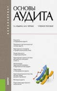 Юдина, Черных - Основы аудита. Учебное пособие обложка книги
