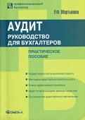 Раиса Мартынова - Аудит: руководство для бухгалтеров обложка книги