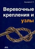 Андрей Кашкаров: Веревочные крепления и узлы