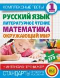 Нянковская, Танько: Комплексные тесты. 1 класс. Русский язык, литературное чтение, математика, окружающий мир