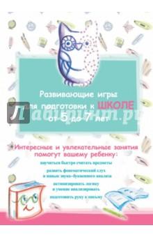 Купить Развивающие игры для подготовки к школе ISBN: 978-5-699-71486-5