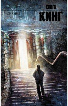 Купить Стивен Кинг: Сияние ISBN: 978-5-17-080493-1