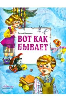 Купить Татьяна Шипошина: Вот как бывает ISBN: 978-985-545-100-7