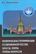 Павел Каневский: Политическая стратификация в современной России. Классы, элиты, группы интересов