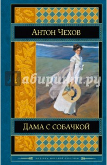 Купить Антон Чехов: Дама с собачкой ISBN: 978-5-699-73056-8