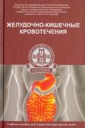 Котаев, Чернооков, Наумов: Желудочнокишечные кровотечения. Учебное пособие