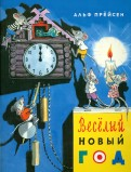 Альф Прёйсен - Веселый Новый год обложка книги