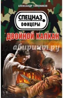 Двойной капкан - Александр Тамоников