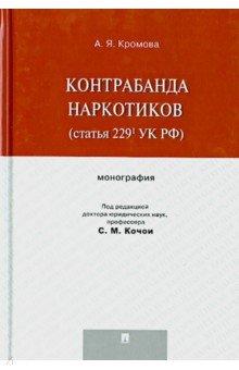 Контрабанда наркотиков (статья 229 УК РФ). Монография