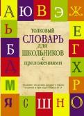Алабугина, Шагалова, Глинкина: Толковый словарь русского языка для школьников с приложениями