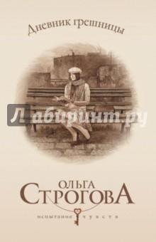 Дневник грешницы - Ольга Строгова