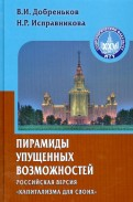 Добреньков, Исправникова: Пирамиды упущенных возможностей. Российская версия