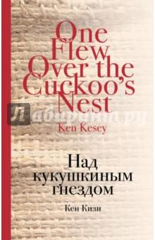 Купить Кен Кизи: Над кукушкиным гнездом ISBN: 978-5-699-72665-3