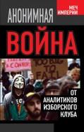 Кобяков, Черемных, Восканян: Анонимная война. От аналитиков Изборского клуба
