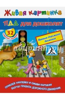 ПДД для дошколят - В. Дмитриева